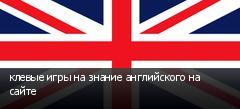 клевые игры на знание английского на сайте