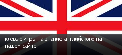 клевые игры на знание английского на нашем сайте