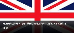 новейшие игры Английский язык на сайте игр