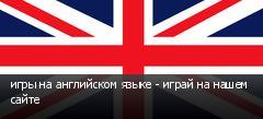 игры на английском языке - играй на нашем сайте