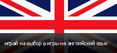 играй на выбор в игры на английский язык