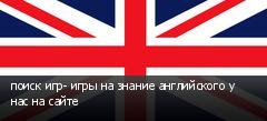 поиск игр- игры на знание английского у нас на сайте