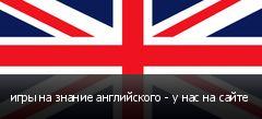 игры на знание английского - у нас на сайте
