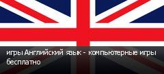 игры Английский язык - компьютерные игры бесплатно