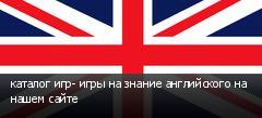 каталог игр- игры на знание английского на нашем сайте