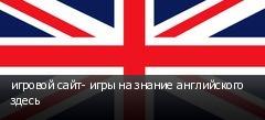игровой сайт- игры на знание английского здесь