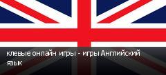 клевые онлайн игры - игры Английский язык