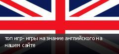топ игр- игры на знание английского на нашем сайте
