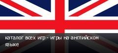 каталог всех игр - игры на английском языке