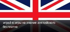 играй в игры на знание английского бесплатно