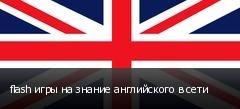 flash игры на знание английского в сети