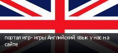портал игр- игры Английский язык у нас на сайте
