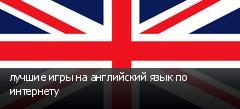 лучшие игры на английский язык по интернету