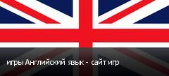 игры Английский язык - сайт игр