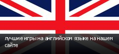 лучшие игры на английском языке на нашем сайте