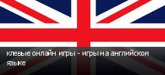 клевые онлайн игры - игры на английском языке