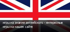 игры на знание английского - интересные игры на нашем сайте