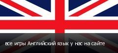 все игры Английский язык у нас на сайте