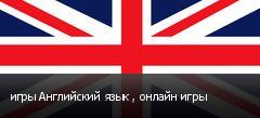 игры Английский язык , онлайн игры