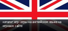 каталог игр- игры на английском языке на игровом сайте