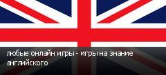 любые онлайн игры - игры на знание английского
