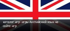 каталог игр- игры Английский язык на сайте игр