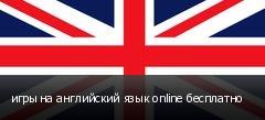 игры на английский язык online бесплатно