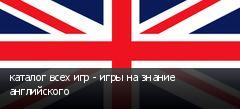 каталог всех игр - игры на знание английского
