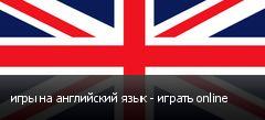 игры на английский язык - играть online