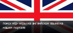 поиск игр- игры на английском языке на нашем портале
