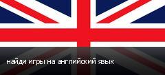 найди игры на английский язык