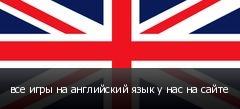 все игры на английский язык у нас на сайте