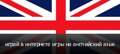 играй в интернете игры на английский язык