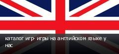 каталог игр- игры на английском языке у нас