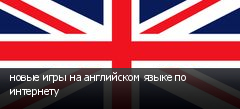 новые игры на английском языке по интернету