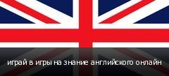 играй в игры на знание английского онлайн