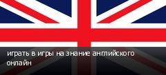 играть в игры на знание английского онлайн