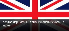 портал игр- игры на знание английского на сайте