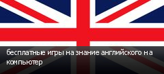 бесплатные игры на знание английского на компьютер