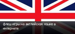 флеш игры на английском языке в интернете