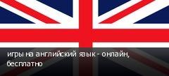 игры на английский язык - онлайн, бесплатно
