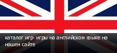 каталог игр- игры на английском языке на нашем сайте