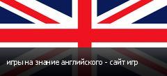 игры на знание английского - сайт игр
