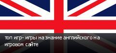 топ игр- игры на знание английского на игровом сайте