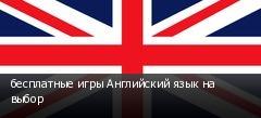 бесплатные игры Английский язык на выбор