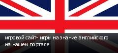 игровой сайт- игры на знание английского на нашем портале