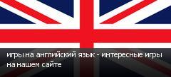 игры на английский язык - интересные игры на нашем сайте