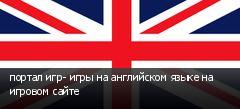 портал игр- игры на английском языке на игровом сайте