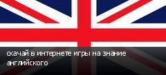 скачай в интернете игры на знание английского