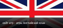 сайт игр - игры Английский язык